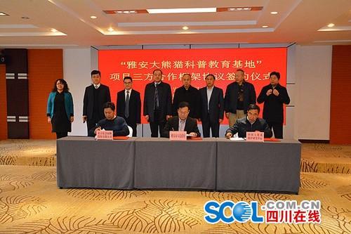 雅安大熊猫科普教育基地项目在雅安正式签约